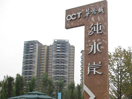 华侨城纯水岸208区