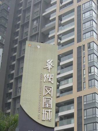 华润凤凰城