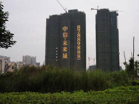中信未来城