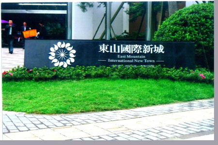 东山国际新城