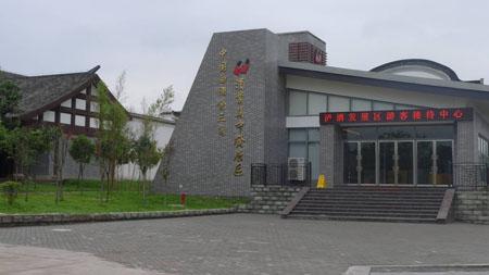 中国白酒金三角 黄舣酒业发展区
