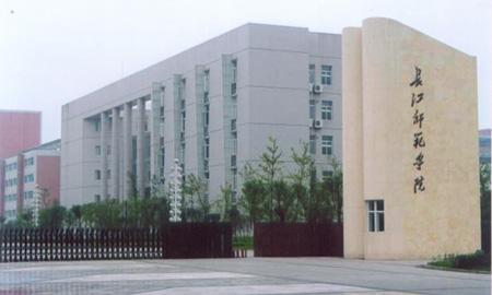 重庆长江师范学校