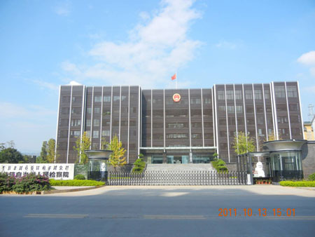 凉山州人民检察院办公楼