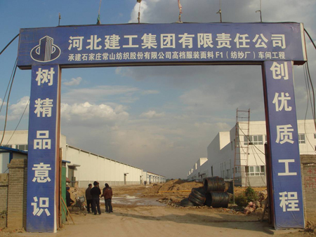 石家庄常山纺织厂车间及住宅工程