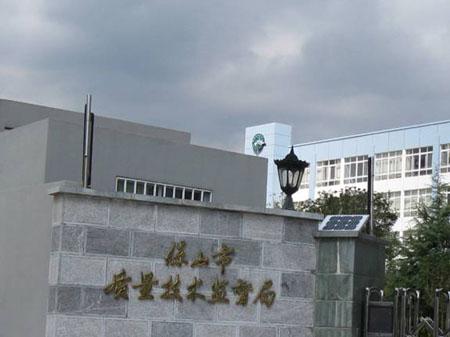 保山市质量技术监督局办公楼