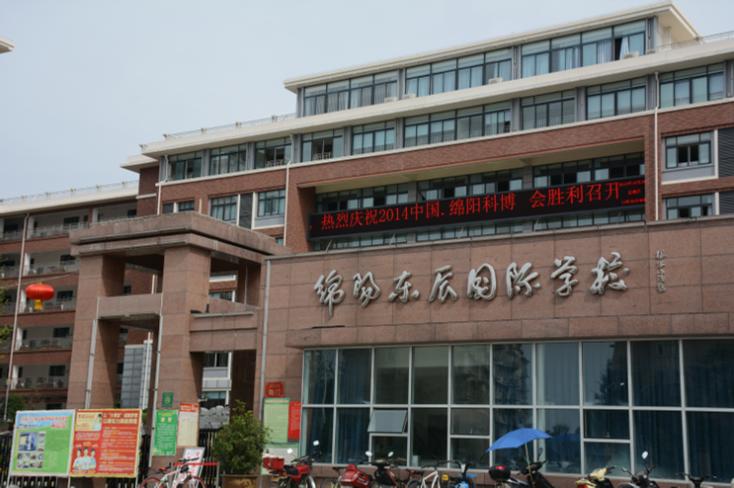 绵阳东辰国际学校