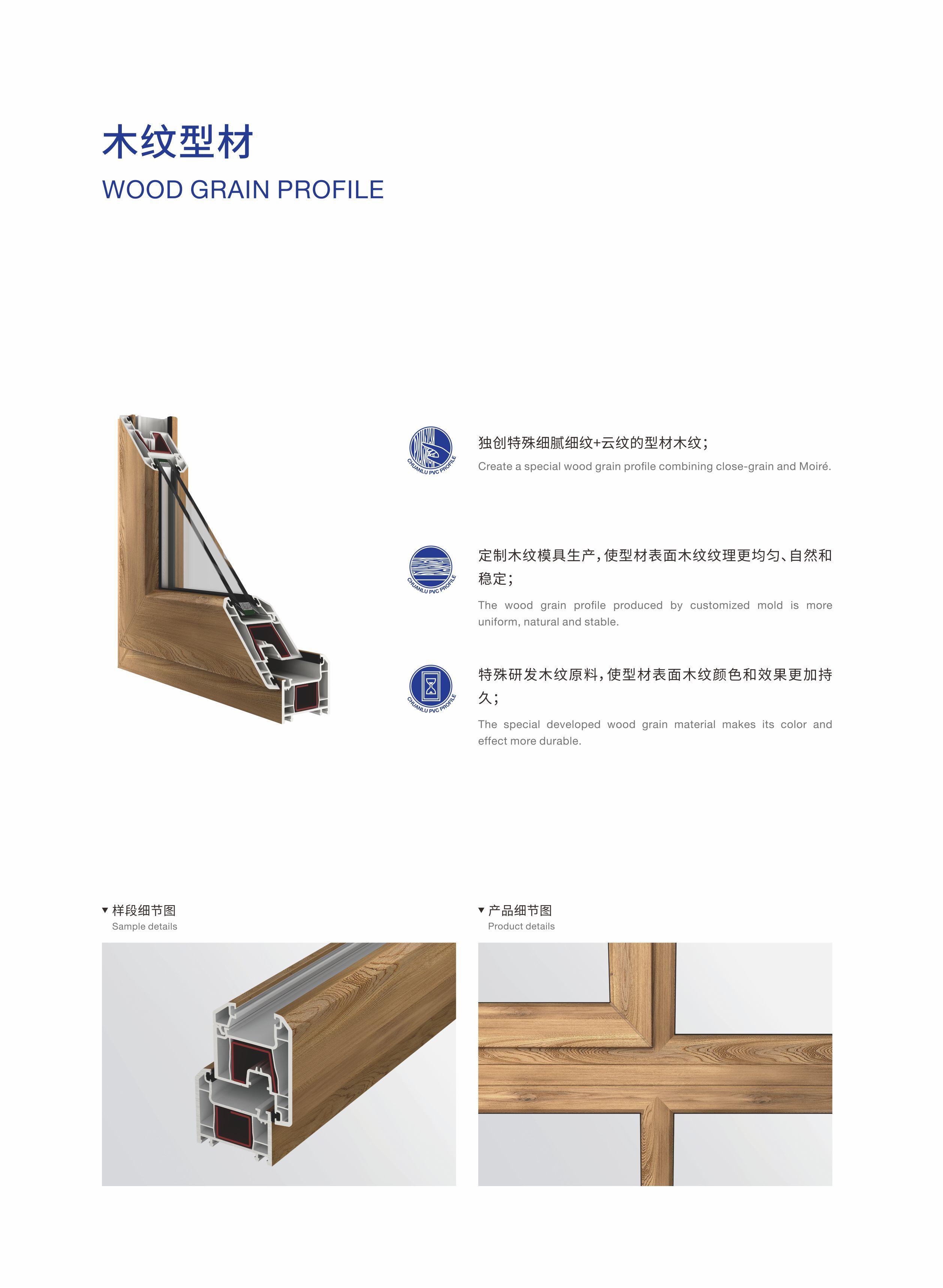 木纹型材.jpg